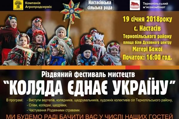 Настасів запрошує на «Різдвяний фестиваль мистецтв»