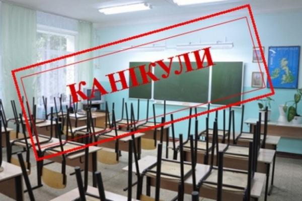 Тернопільським школярам влаштували примусові канікули