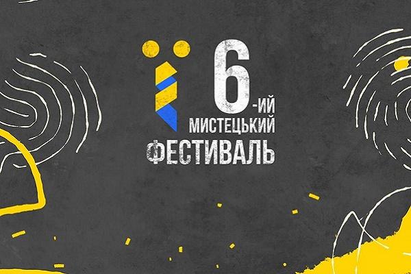 Фестиваль «Ї» в Тернополі шукає волонтерів. Як долучитися?
