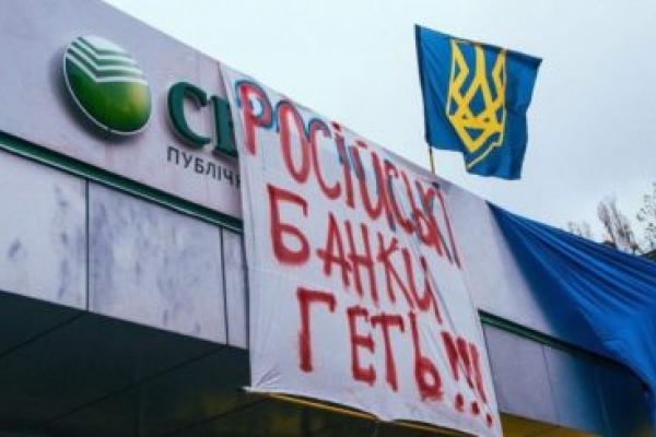 В Україні можуть зникнути російські банки