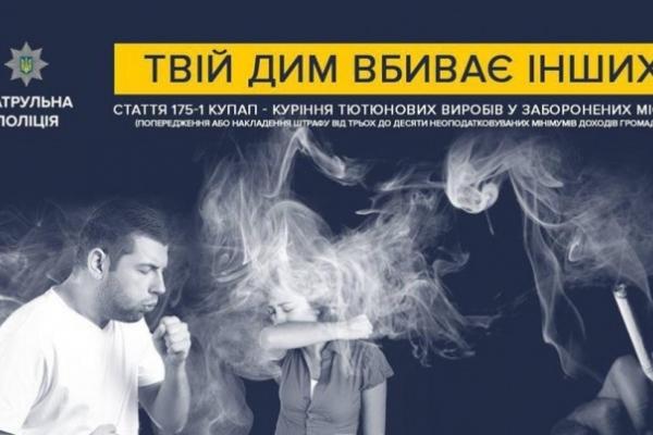 За куріння у яких місцях тернополянам доведеться сплатити штраф