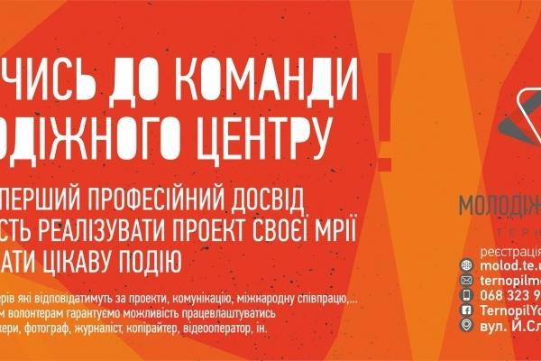 Тернополян запрошують на роботу «народжувати» ідеї