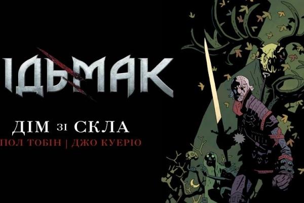 В Україні вийде комікс про «Відьмака»