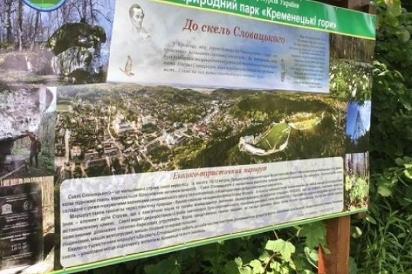 На Тернопільщині облаштували новий маршрут до мальовничих скель