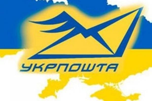 У яких відділеннях зв'язку Тернополя відправляти посилки дешевше?