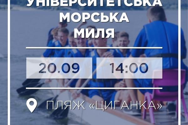 Скоро в Тернополі відбудеться справжнє свято спорту