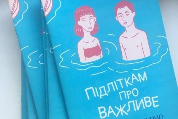 В Україні з'явився посібник про секс і контрацепцію для підлітків