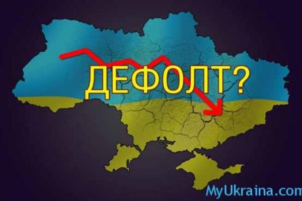 Чи буде в Україні дефолт — оцінка МВФ