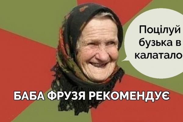 Поцілуй бузька в калатало: кого, як і куди найчастіше посилають українці (18+)