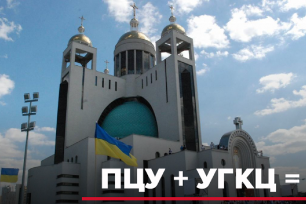 Зближення християнських церков в Україні: Чи бути об'єднанню православних та греко-католиків