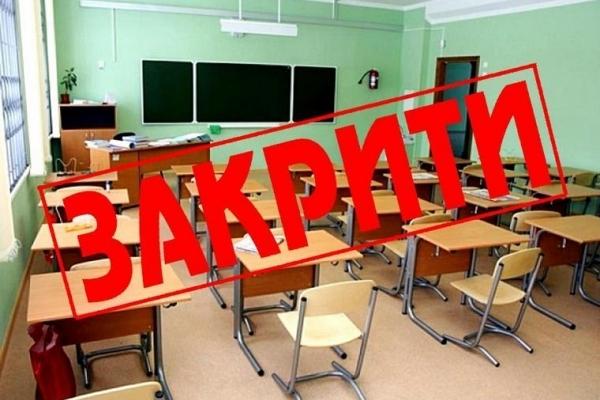 На Тернопільщині закрили школу, де навчалися діти