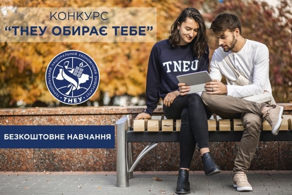 Тернопільський виш оголосив конкурс, переможці якого будуть навчатися за кошти меценатів