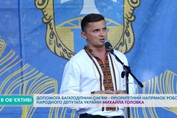 Михайло Головко: Допомога багатодітним сім'ям - пріоритетний напрям роботи