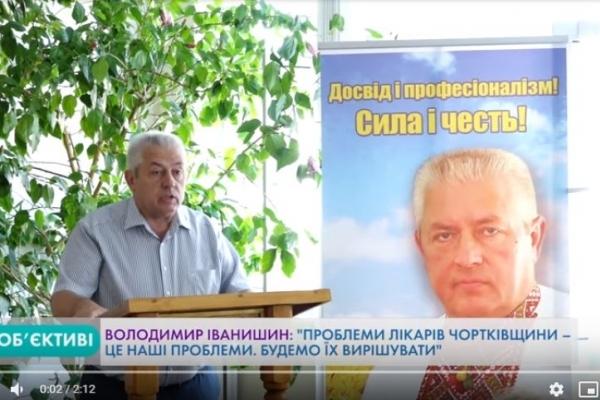 Володимир Іванишин: Проблеми лікарів Чортківщини – це наші проблеми. Будемо їх вирішувати