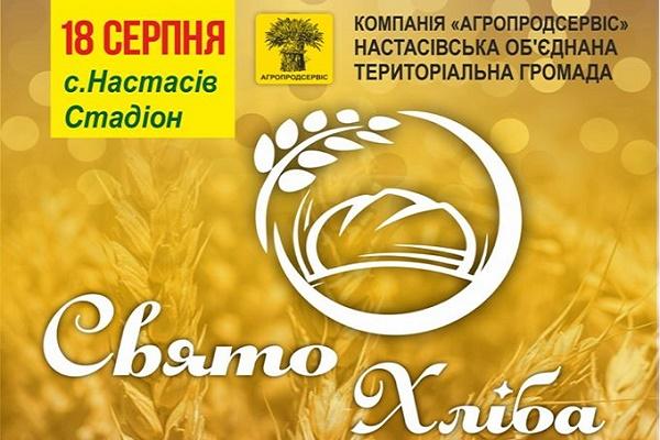 Настасівська громада запрошує на «Свято хліба» (Програма)