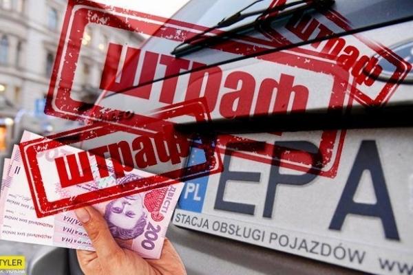 Колосальні штрафи: на українців чекають нові неприємності