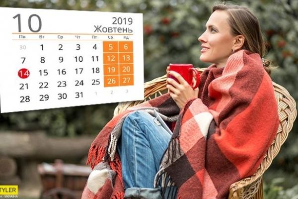 Вихідні дні у жовтні: скільки будуть відпочивати українці