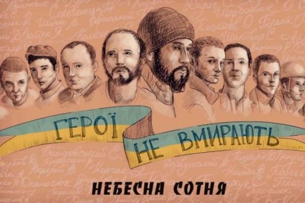 Чотирьом студентам з Тернопільщини призначено стипендії Небесної Сотні