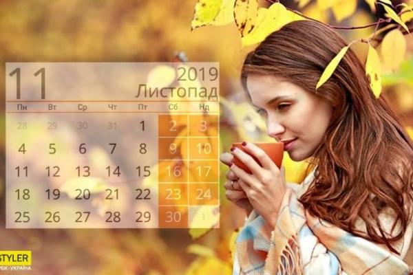 Вихідні дні у листопаді: скільки будуть відпочивати українці