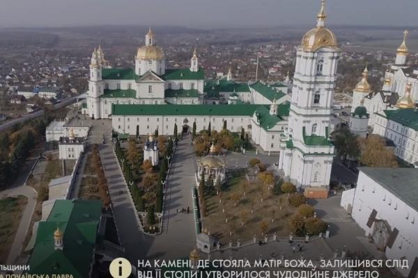 Найвизначніші святині Тернопільщини показали з висоти пташиного польоту (Відео)