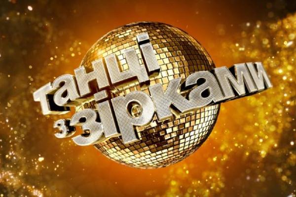 Танці з зірками 2020: хто вилетів з третього випуску шоу