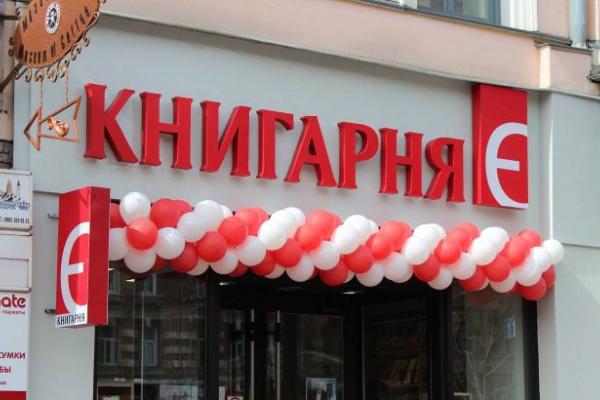 Українці в гніві на книгарню «Є»: що трапилось