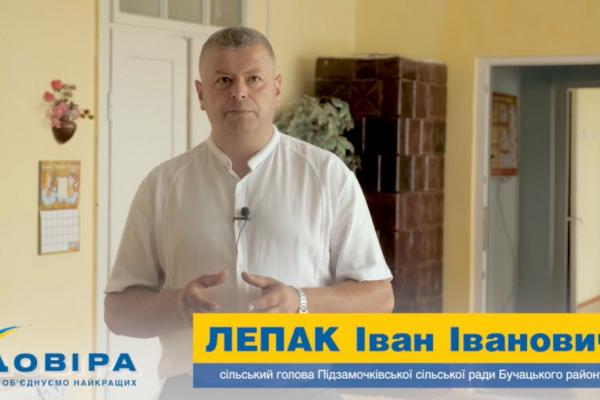 Іван Лепак: «Підзамочківська громада починається з успішної сім'ї» (Відео)