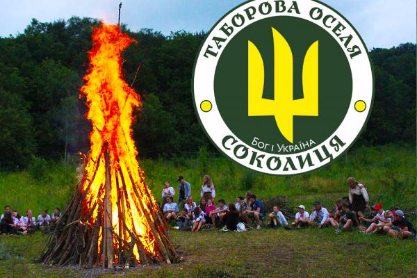 Підтримати таборову оселю «Соколиця» — це підтримати українську патріотичну молодь